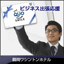 ビジネス出張応援 QUOカード付プラン