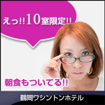 【10室限定最大半額!】超格安ビジネス応援プラン☆朝食付