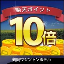 """シングル""""ポイント10倍"""