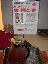 大蔵村産「純とま」とまと100%ジュース