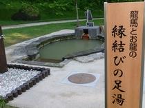 塩浸温泉龍馬公園「縁結びの足湯」