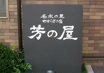 富山県黒部市「芳の屋」です。