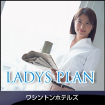 【女性限定】特製アメニティ付レディースプラン♪