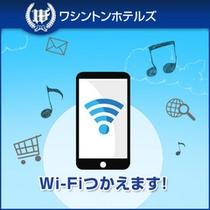 全客室無料でWi-Fiをご利用いただけます