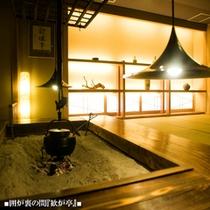 ■囲炉裏の間『歓炉亭』■