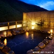 ■貸切露天風呂-月に座す-■