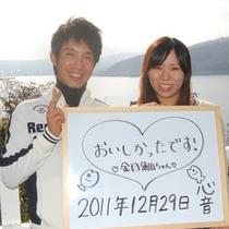 2011年12月29日宿泊②