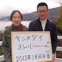 2012年1月30日宿泊①