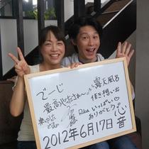 2012年6月17日宿泊①