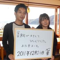 2011年12月26日宿泊②