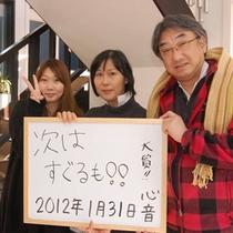 2012年1月31日宿泊①