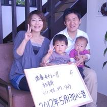 2012年5月13日宿泊①