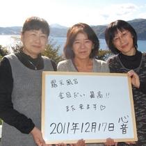 2011年12月17日宿泊