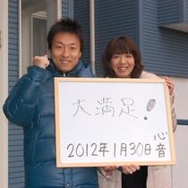 2012年1月30日宿泊③