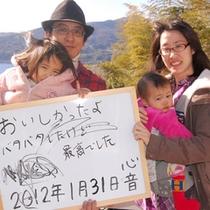 2012年1月31日宿泊③