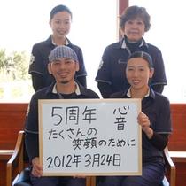 2012年3月24日宿泊②