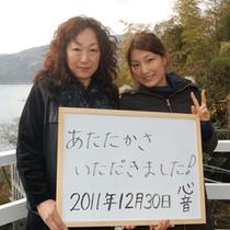 2011年12月30日宿泊②