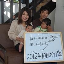2012年10月29日宿泊①