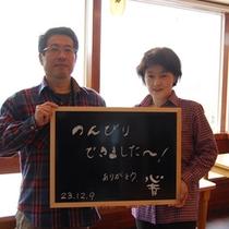 2011年12月09日宿泊②