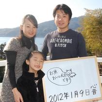 2012年1月9日宿泊①