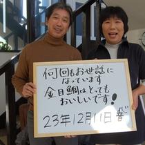 2011年12月11日宿泊②