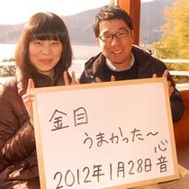 2012年1月28日宿泊③