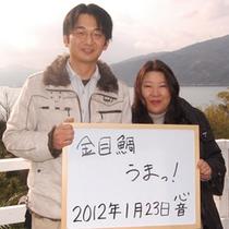 2012年1月23日宿泊②