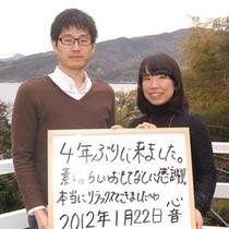 2012年1月22日宿泊③