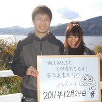 2011年12月24日宿泊①
