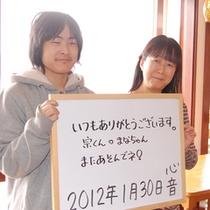 2012年1月30日宿泊②