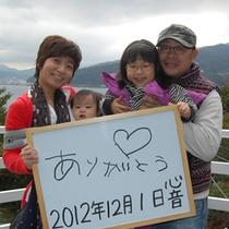 2012年12月01日宿泊