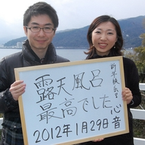 2012年1月29日宿泊①