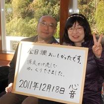2011年12月18日宿泊