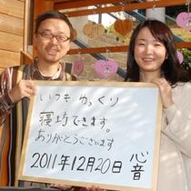 2011年12月20日宿泊①