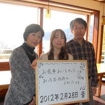 2012年2月28日宿泊①