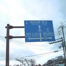 ■天理ICより福地院北交差点右へ