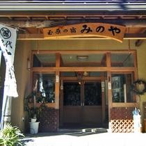 *尾瀬の玄関口、群馬県沼田市に佇む民宿。当館自慢の郷土料理に舌鼓。上州うどんは格別◎