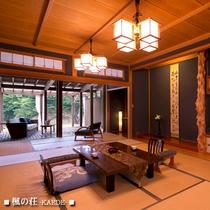 ■楓の荘-KAEDE-■<客室>
