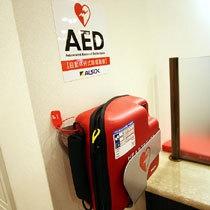 【AED設置】いざという時のために!フロントにAEDを設置いたしております。