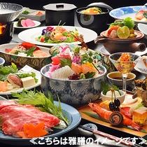 【雅膳】お料理一例/目でも楽しめる華やかなお食事をご用意致します。