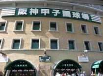 阪神甲子園球場♪高校野球プロ野球!驚きや喜び感動をあたえる。応援に行こう!
