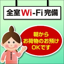 WiFi全室完備