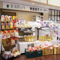 *お土産/館内の売店では地元のお土産を販売しています。