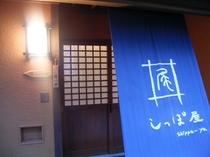しっぽ屋玄関