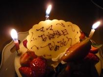 記念日ケーキ②