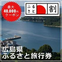 広島ふるさと旅行券