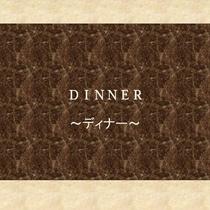 レストランのディナーメニュー