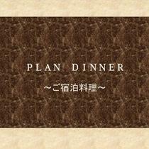 ご宿泊夕食