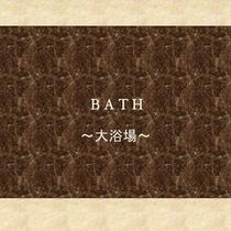 低温サウナが付いた大浴場