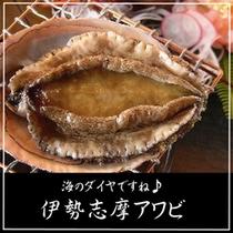海のダイヤ♪伊勢志摩アワビ